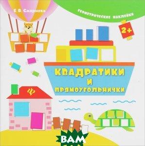 Купить Квадратики и прямоугольнички (+ наклейки), ФЕНИКС, Е. В. Смирнова, 978-5-222-29621-9