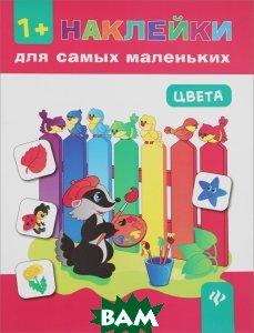 Купить Цвета (изд. 2017 г. ), ФЕНИКС, Ю. А. Ткаченко, 978-5-222-29624-0
