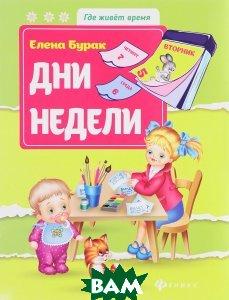 Купить Дни недели, Елена Бурак, 978-5-222-28841-2