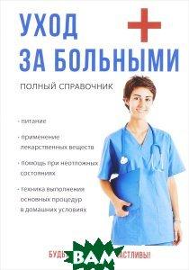 Купить Уход за больными, T8RUGRAM, Научная книга, А. К. Джамбекова, В. Н. Шилов, 978-5-521-05276-9