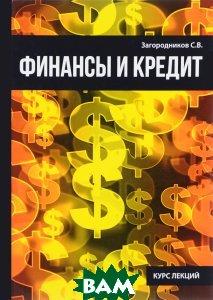 Купить Финансы и кредит, T8RUGRAM, Научная книга, С. В. Загородников, 978-5-521-05479-4