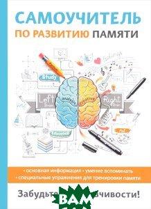 Купить Самоучитель по развитию памяти, T8RUGRAM, Научная книга, И. В. Головлева, 978-5-521-05248-6