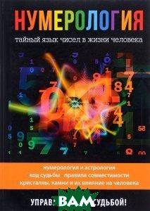 Купить Нумерология. Тайный язык чисел в жизни человека, T8RUGRAM, Рипол Классик, Толкунова Ольга Николаевна, 978-5-386-11155-7