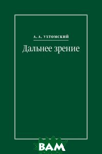 Купить Дальнее зрение. Из записных книжек (1896 1941), ИП Князев, А. А. Ухтомский, 978-5-9909419-5-3