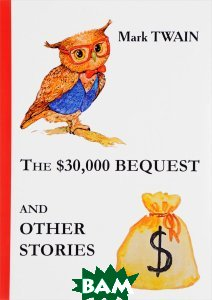 Купить The $30, 000 Bequest and Other Stories, T8RUGRAM, Mark Twain, 978-5-521-05408-4
