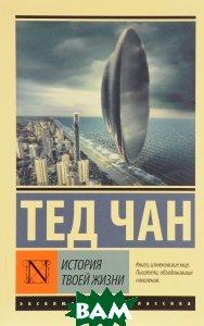 Купить История твоей жизни, Neoclassic, АСТ, Тед Чан, 978-5-17-104801-3
