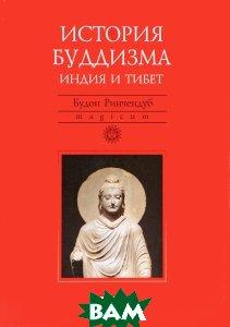 Купить История Буддизма. Индия и Тибет, ЕВРАЗИЯ, Бундон Ринчендуб, 978-5-8071-0356-7