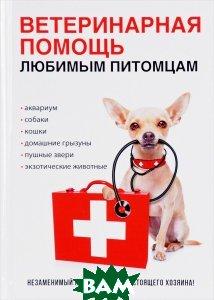 Купить Ветеринарная помощь любимым питомцам, T8RUGRAM, Рипол Классик, 978-5-521-05235-6