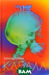 Купить Кабала (изд. 2013 г. ), ИД ПоРог, Александр Потемкин, 978-5-902377-45-0