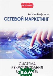 Купить Сетевой Маркетинг. Система рекрутирования в Интернете, Омега-Л, Антон Агафонов, 978-5-370-04225-6