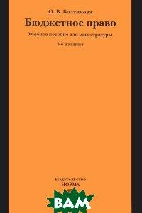 Купить Бюджетное право. Учебное пособие для магистратуры, НОРМА, О. В. Болтинова, 978-5-91768-862-6