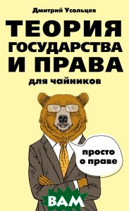Купить Теория государства и права для чайников, Дмитрий Усольцев, 978-5-699-91389-3
