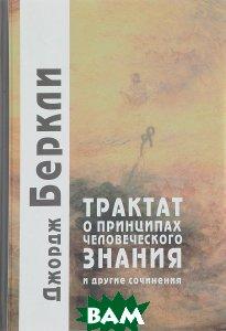 Купить Трактат о принципах человеческого знания и другие сочинения, Академический Проект, Мир, Джордж Беркли, 978-5-919840-24-4