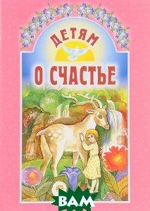 Купить Детям о счастье, Издательство Белорусского Экзархата - Белорусской Православной Церкви, 978-985-7181-05-6