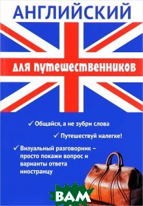 Купить Английский для путешественников. Разговорник для туриста, Ж. Л. Оганян, 978-5-370-04227-0