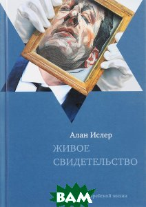 Купить Живое свидетельство, Книжники, Алан Ислер, 978-5-9953-0534-7