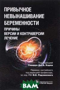 Купить Привычное невынашивание беременности. Причины, версии и контраверсии, лечение, ГЭОТАР-Медиа, 978-1-4822-1614-1