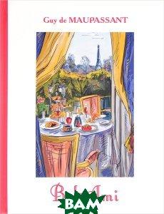 Купить Bel-Ami (изд. 2017 г. ), T8RUGRAM, Guy de Maupassant, 978-5-521-05192-2