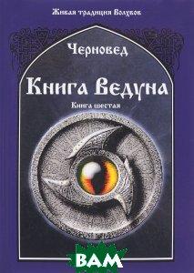 Купить Книга Ведуна. Книга 6, Велигор, Черновед, 978-5-88875-509-9