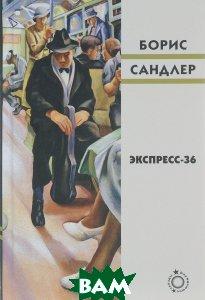 Купить Экспресс-36, Книжники, Борис Сандлер, 978-5-9953-0537-8