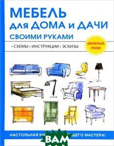 Купить Мебель для дома и дачи своими руками, М. С. Жмакин, 978-5-386-11314-8