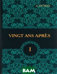Купить Vingt Ans Apres. Tome 1 / Двадцать лет спустя. В 2 томах. Том 1, A. Dumas, 978-5-521-05440-4