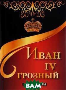 Купить Иван IV Грозный. Мифы и факты, T8RUGRAM, Ольга Фомина, 978-5-386-11456-5