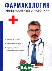 Купить Фармакология. Универсальный справочник, 978-5-521-05592-0