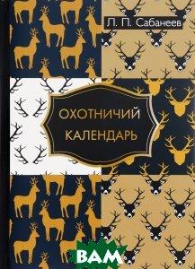 Купить Охотничий календарь, T8RUGRAM, Л. П. Сабанеев, 978-5-521-05243-1
