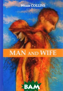 Купить Man and Wife / Муж и жена, Т8, T8RUGRAM, Wilkie Collins, 978-5-521-05509-8