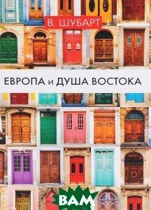 Европа и душа Востока, T8RUGRAM, В. Шубарт, 978-5-521-05322-3  - купить со скидкой