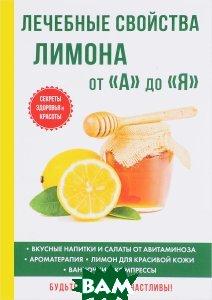 Купить Лечебные свойства лимона от А до Я, Иван Дубровин, 978-5-521-05602-6