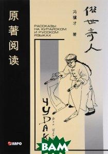 Купить Чудаки. Книга для чтения на китайском языке с переводом, КАРО, Фэн Цзицай, 978-5-9925-1249-6