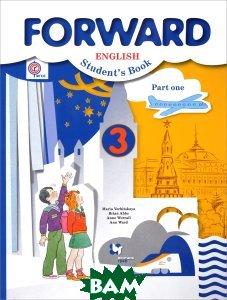 Купить Forward English 3: Student`s Book: Part 1 / Английский язык. 3 класс. Учебник. В 2 частях. Часть 1, Вентана-Граф, Pearson Education Limited, Maria Verbitskaya, Brian Abbs, Anne Worrall, Ann Ward, 978-5-360-08985-8