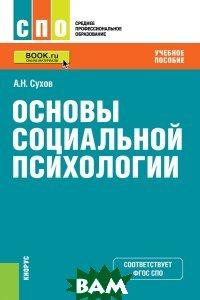 Купить Основы социальной психологии. Учебное пособие, КноРус, Сухов А.Н., 978-5-406-05653-0