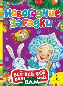 Купить Новогодние загадки, РОСМЭН, Котятова Н.И., 978-5-353-08641-3