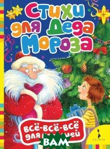 Купить Стихи для Деда Мороза, РОСМЭН, Котятова Н.И., 978-5-353-08642-0
