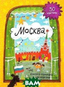 Купить Москва. Книжка-панорамка (+ наклейки), Геодом, 978-5-906964-05-2