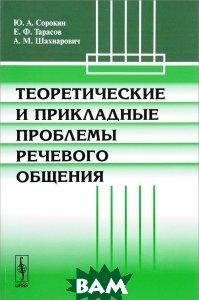 Купить Теоретические и прикладные проблемы речевого общения, URSS, Ю. А. Сорокин, Е. Ф. Тарасов, А. М. Шахнарович, 978-5-397-05909-1