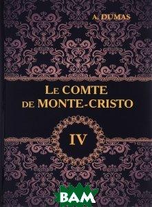 Купить Le Comte de Monte-Cristo. Граф Монте-Кристо. В 4 томах. Том 4, T8RUGRAM, Dumas Alexandre, 978-5-521-05435-0