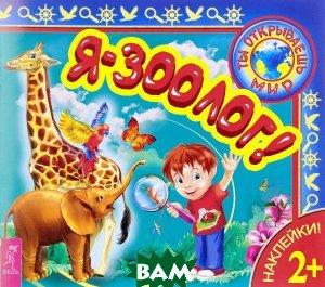 Купить Я - зоолог!, ИГ `Весь`, 978-5-9573-3091-2