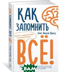 Купить Как запомнить всё! Секреты чемпиона мира по мнемотехнике, Азбука-Бизнес, Борис Николай Конрад, 978-5-389-12641-1