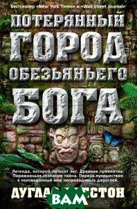 Купить Потерянный город Обезьяньего бога, АЗБУКА, Дуглас Престон, 978-5-389-12960-3