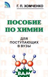 Купить Пособие по химии для поступающих в вузы, Новая Волна, Умеренков, Г. П. Хомченко, 5-7864-0142-1