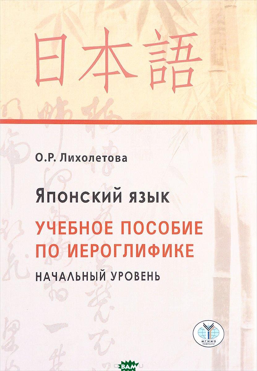 Купить Японский язык. Учебное пособие по иероглифике. Начальный уровень, МГИМО-Университет, Лихолетова О.Р., 978-5-9228-1638-0