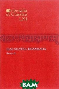 Купить Шатапатха-брахмана. Книга 2, РГГУ, 978-5-7281-1843-5