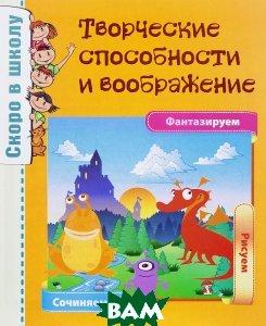 Купить Скоро в школу. Творческие способности и воображение, Доброе слово, О. Наумова, А. Майорова, 978-5-00069-095-6