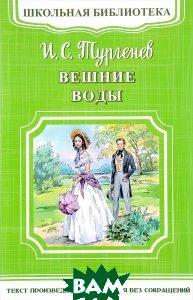 Купить Вешние воды, Омега-пресс, И. С. Тургенев, 978-5-465-03352-7