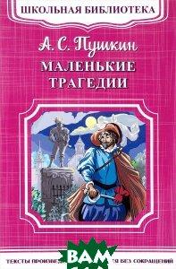 Купить Маленькие трагедии, Омега-пресс, А. С. Пушкин, 978-5-465-03363-3