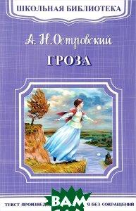 Купить Гроза (изд. 2017 г. ), Омега-пресс, А. Н. Островский, 978-5-465-03345-9